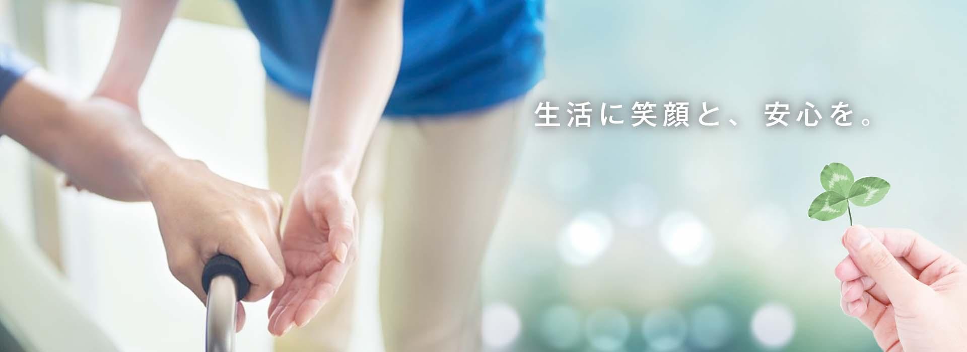 奈良県にある障害福祉サービス事業所「ふれあいの杜」