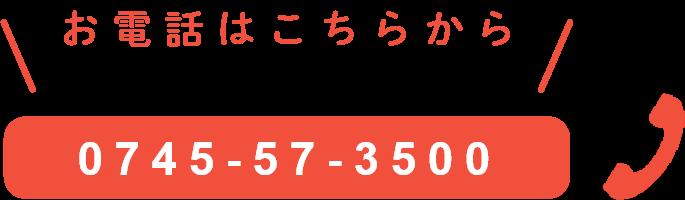 お電話はこちらから 0745-57-3500